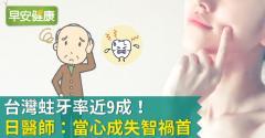 台灣蛀牙率近9成!日醫師:當心成失智禍首