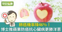 肺癌機率降46%!博士推蘋果防癌抗心臟病更勝洋蔥