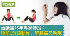 治腰痛25年專家傳授:睡前1分鐘動作,解腰痛又助眠