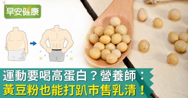 運動要喝高蛋白?營養師:黃豆粉也能打趴市售乳清!