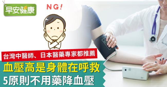 血壓高是身體在呼救!5原則不用藥降血壓