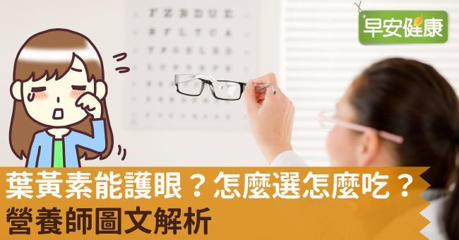 葉黃素能護眼?葉黃素怎麼選怎麼吃?營養師圖文解析