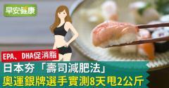 日本夯「壽司減肥法」,奧運銀牌選手實測8天甩2公斤