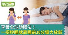 享譽全球助眠法!一招秒睡就靠睡前30分鐘大放鬆