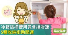 冰箱這樣使用竟會擋財運!5種收納術助開運