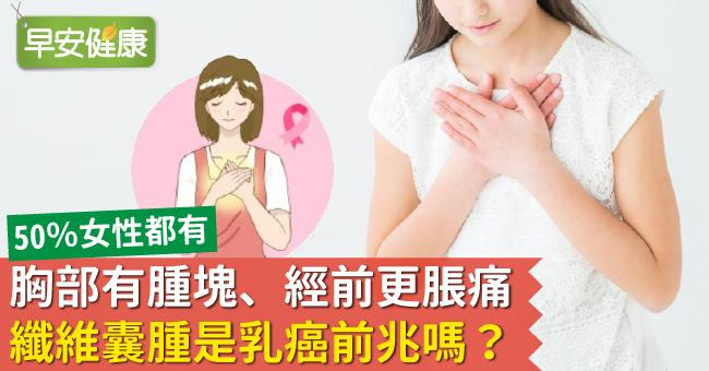 纖維囊腫是什麼? 是乳癌前兆嗎?