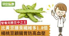 比黃豆膳食纖維多1.8倍,楊桃豆顧腸胃防高血壓