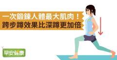 一次鍛鍊人體最大肌肉!跨步蹲效果比深蹲更加倍