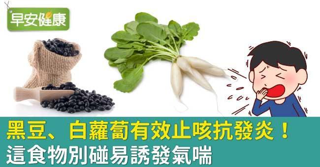 黑豆、白蘿蔔有效止咳抗發炎!這食物別碰易誘發氣喘