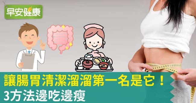 讓腸胃清潔溜溜第一名是它!3方法邊吃邊瘦