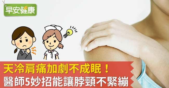 天冷肩痛加劇不成眠!醫師5妙招能讓脖頸不緊繃