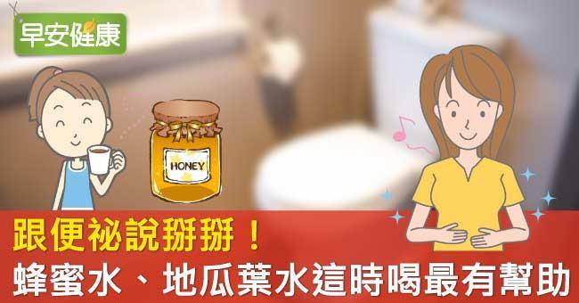 跟便祕說掰掰!蜂蜜水、地瓜葉水這時喝最有幫助