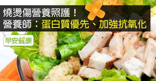 燒燙傷營養照護!營養師:蛋白質優先、加強抗氧化