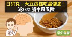 日研究:大豆這樣吃最健康!減33%腦中風風險