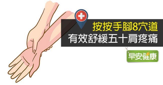 按按手腳8穴道,有效舒緩五十肩疼痛