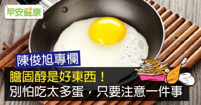 膽固醇是好東西!別怕吃太多蛋,只要注意一件事