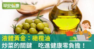 液體黃金:橄欖油,炒菜的關鍵  吃進健康零負擔