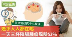 幾乎人人都在喝,一天三杯降腦腫瘤風險53%