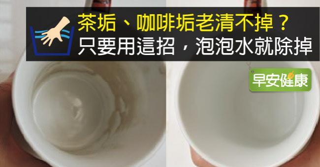 茶垢、咖啡垢老清不掉?只要用這招,泡泡水就除掉