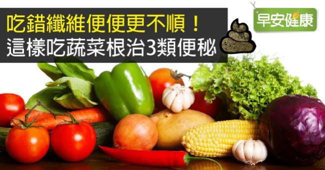 吃錯纖維便便更不順!這樣吃蔬菜根治3類便秘