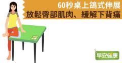 60秒桌上鴿式伸展,放鬆臀部肌肉、緩解下背痛