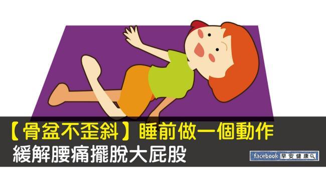 【骨盆不歪斜】睡前做一個動作 緩解腰痛擺脫大屁股