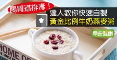 腸胃道排毒!達人教你快速自製黃金比例牛奶燕麥粥