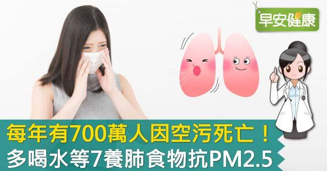 每年有700萬人因空汙死亡!多喝水等7養肺食物抗PM2.5