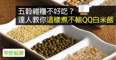 五穀雜糧不好吃?達人教你這樣煮不輸QQ白米飯
