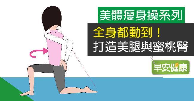 美體瘦身操系列:全身都動到,打造美腿與蜜桃臀
