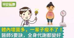 體內壞菌多,一輩子瘦不了!醫師5要訣,全身代謝都變好