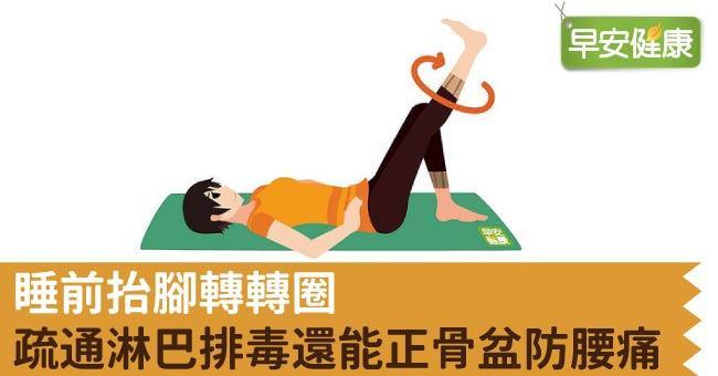 睡前抬腳轉轉圈,疏通淋巴排毒還能正骨盆防腰痛