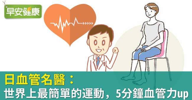 日血管名醫:世界上最簡單的運動,5分鐘血管力up