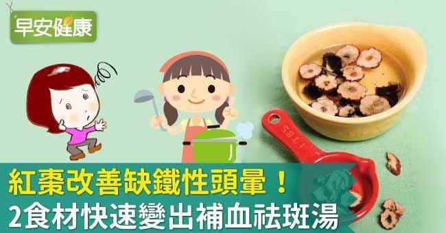 紅棗改善缺鐵性頭暈!2食材快速變出補血祛斑湯