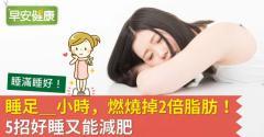 睡足__小時,燃燒掉2倍脂肪!5招好睡又能減肥