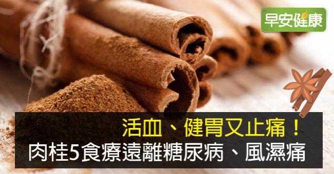 肉桂活血健胃功效多!中醫師、營養師曝肉桂食用禁忌