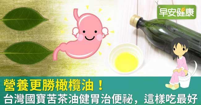 營養更勝橄欖油!台灣國寶苦茶油健胃治便祕,這樣吃最好