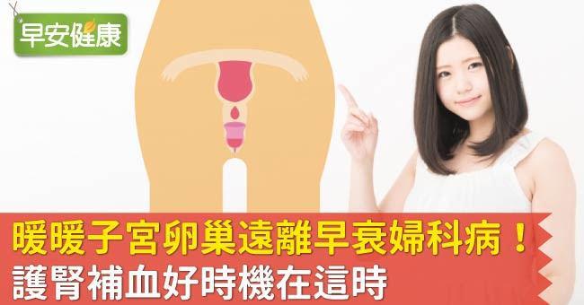 暖暖子宮卵巢遠離早衰婦科病!護腎補血好時機在這時
