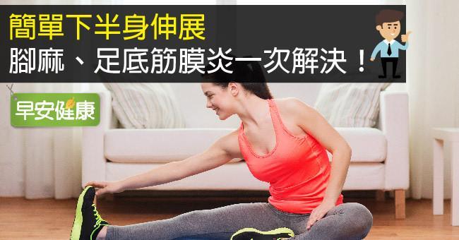 簡單下半身伸展,腳麻、足底筋膜炎一次解決!