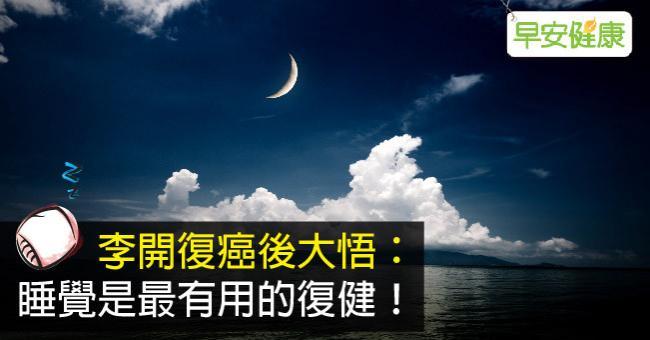 李開復癌後大悟:睡覺是最有用的復健!