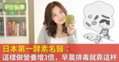 日本第一酵素名醫:這樣做營養增3倍,早晨排毒就靠這杯