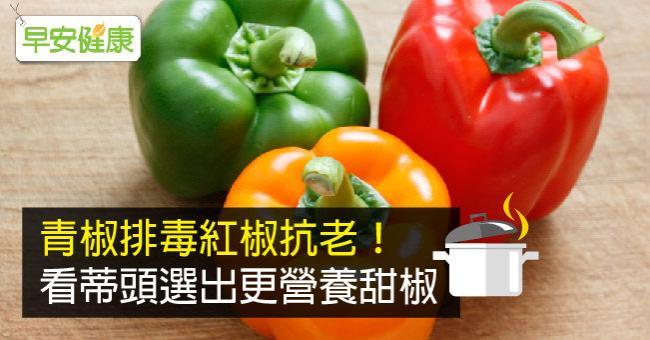甜椒可幫助美白,怎麼挑選紅椒、青椒、甜椒?