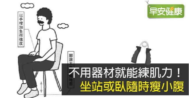 不用器材就能練肌力!坐站或臥隨時瘦小腹