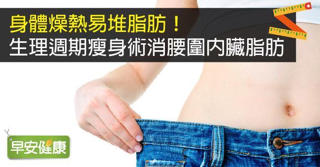 身體燥熱易堆脂肪!生理週期瘦身術消腰圍內臟脂肪