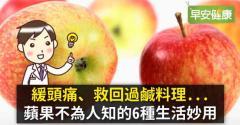 緩頭痛、救回過鹹料理...蘋果不為人知的6種生活妙用