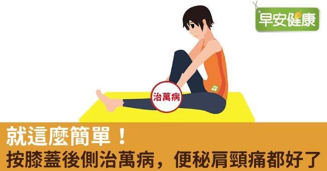 就這麼簡單!按膝蓋後側治萬病,便秘肩頸痛都好了