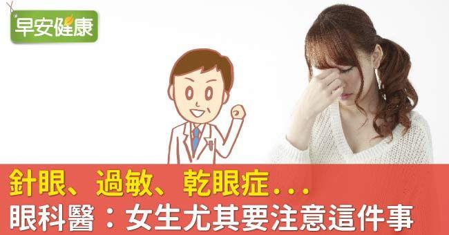 針眼、過敏、乾眼症...眼科醫:女生尤其要注意這件事