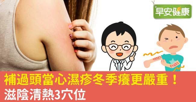 補過頭當心濕疹冬季癢更嚴重!滋陰清熱3穴位