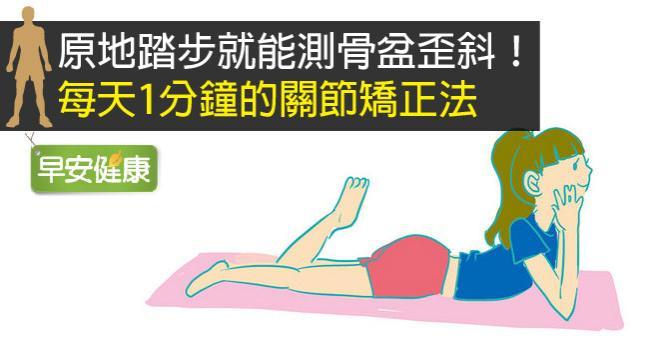 原地踏步就能測骨盆歪斜!每天1分鐘的關節矯正法