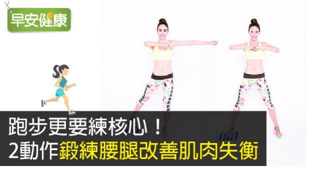 跑步更要練核心肌群!2動作鍛練腰腿改善肌肉失衡